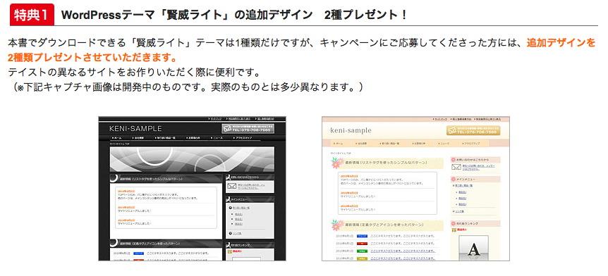 【賢威の松尾さんの新刊】Amazonキャンペーン。WordPressで加速させる!ソーシャルメディア時代の[新]SEO戦略マニュアル