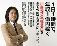 川島和正の年収1000万安定収入獲得プログラム