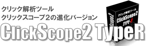 ClickScope type-R