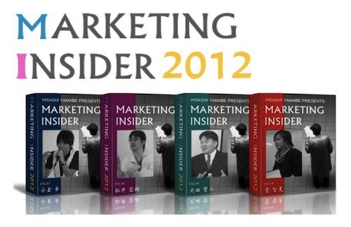 マーケティングインサイダー2012