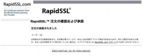 【図解3】これで完了!超格安SSLの導入方法(SSL証明書インストール編)
