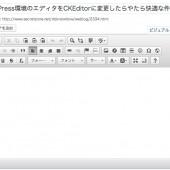 WordPress環境のエディタをCKEditorに変更したらやたら快適な件