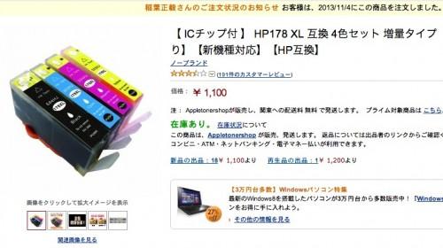 HPのプリンタの互換インクが無事使えた件!