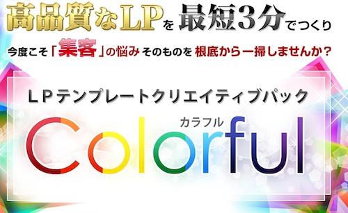 本日18時、ランディングページ作成ツール「Colorful(カラフル)」リリースです!