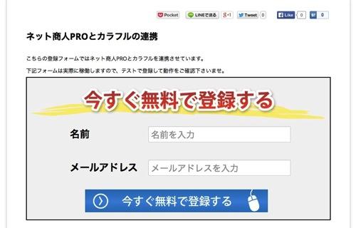 【購入者限定特典】カラフルの登録フォームとネット商人PROの連携方法