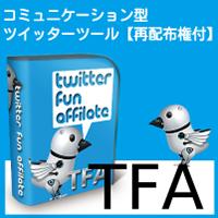 TFA(ツイッターファンアフィリエイト)を入手しましたが現在いくつか問題点があります。またTFAの実際の動作もご覧いただけます。