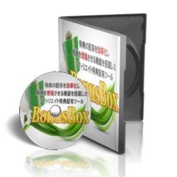 BonusBoxのレビューと独自特典のご案内