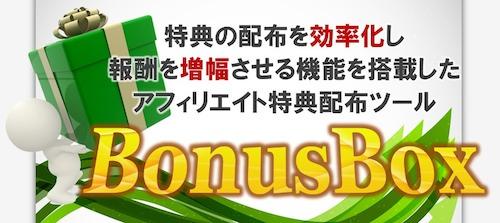 【オリジナル特典付き】BonusBoxの詳細レビューと独自購入特典のご案内