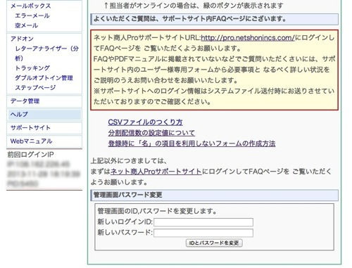 ネット商人PROのパスワード変更方法