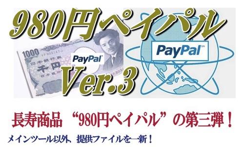 【販売終了】【PayPal V3】980円ペイパルV3のアフィリエイト方法の解説と独自特典のご案内
