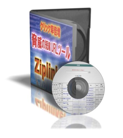 短縮URLツール「ziplinker」の詳細レビューと特典案内