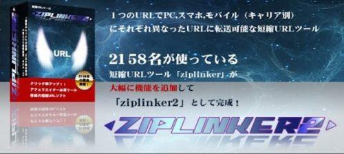 zipLinker2のトラブル対応方法解説。リダイレクトでziplinker2が使えない件